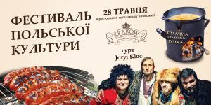 Фестиваль Польської Культури 28 травня