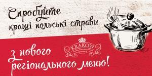 Регіональне меню в ресторані Краків