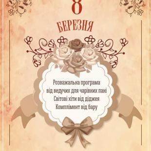 Где отпраздновать 8 марта — ресторан польской...