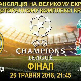 Финал лиги чемпионов...