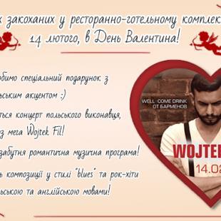 """День святого Валентина в ресторане """"..."""
