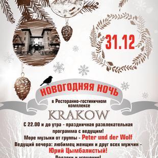 Встречайте Новый Год 2017 в ресторане «Краков...