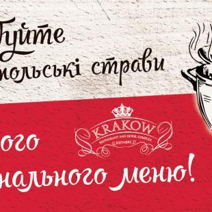 Регіональне меню в ресторані Краків...