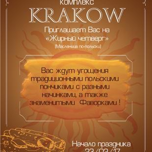 """Масленица в ресторане """"Краков&qu..."""