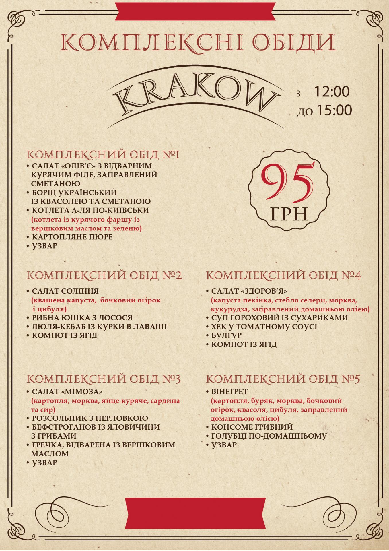 Бизнес-ланч в ресторане Краков