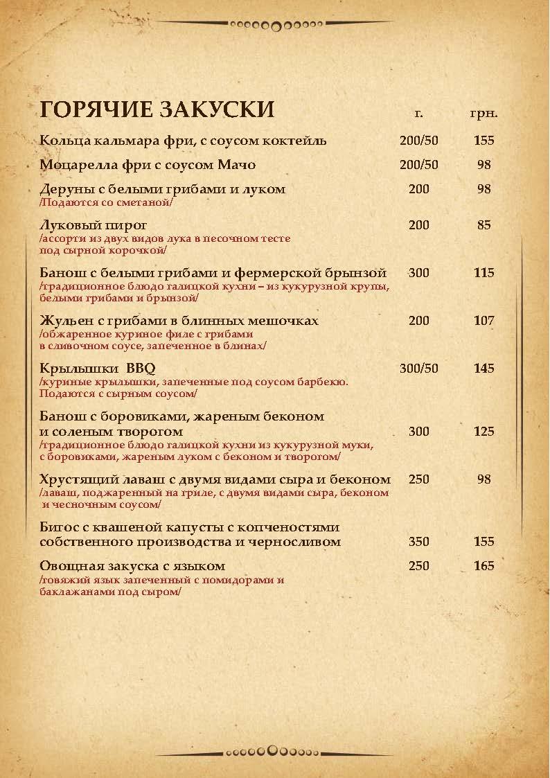 Горячие закуски ресторана Краков