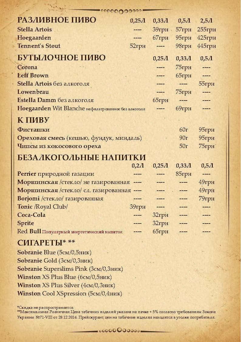 Меню бар - пиво Краков