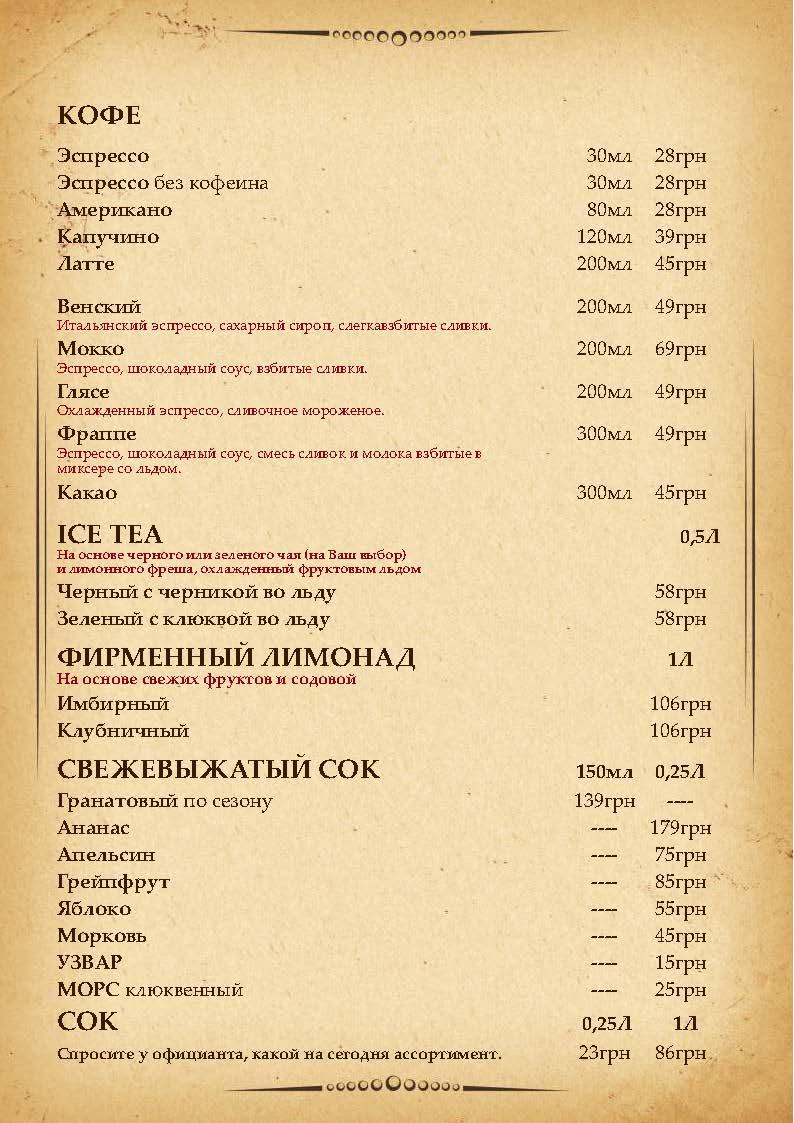 Меню бар - кава Краков