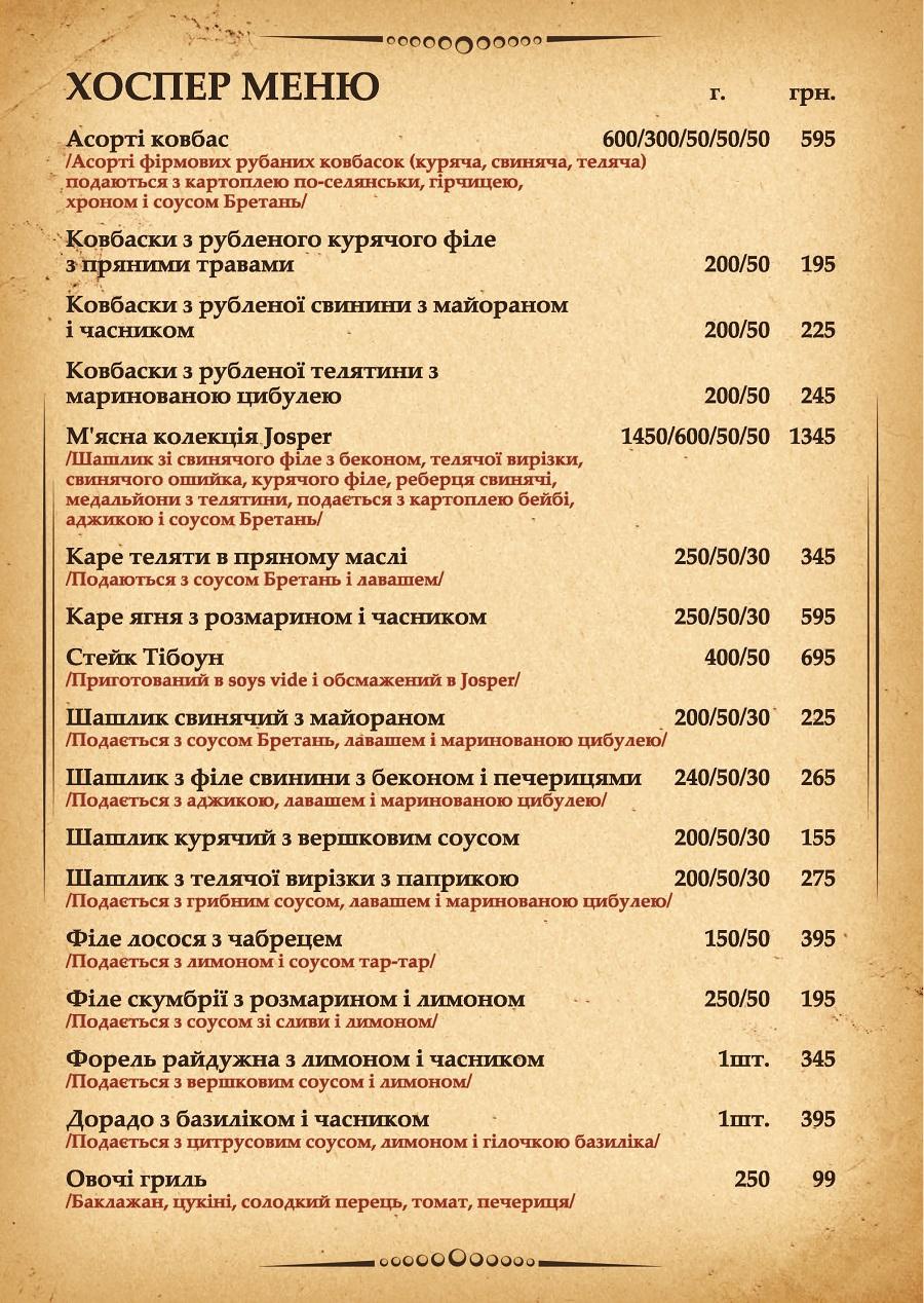 Хоспер меню