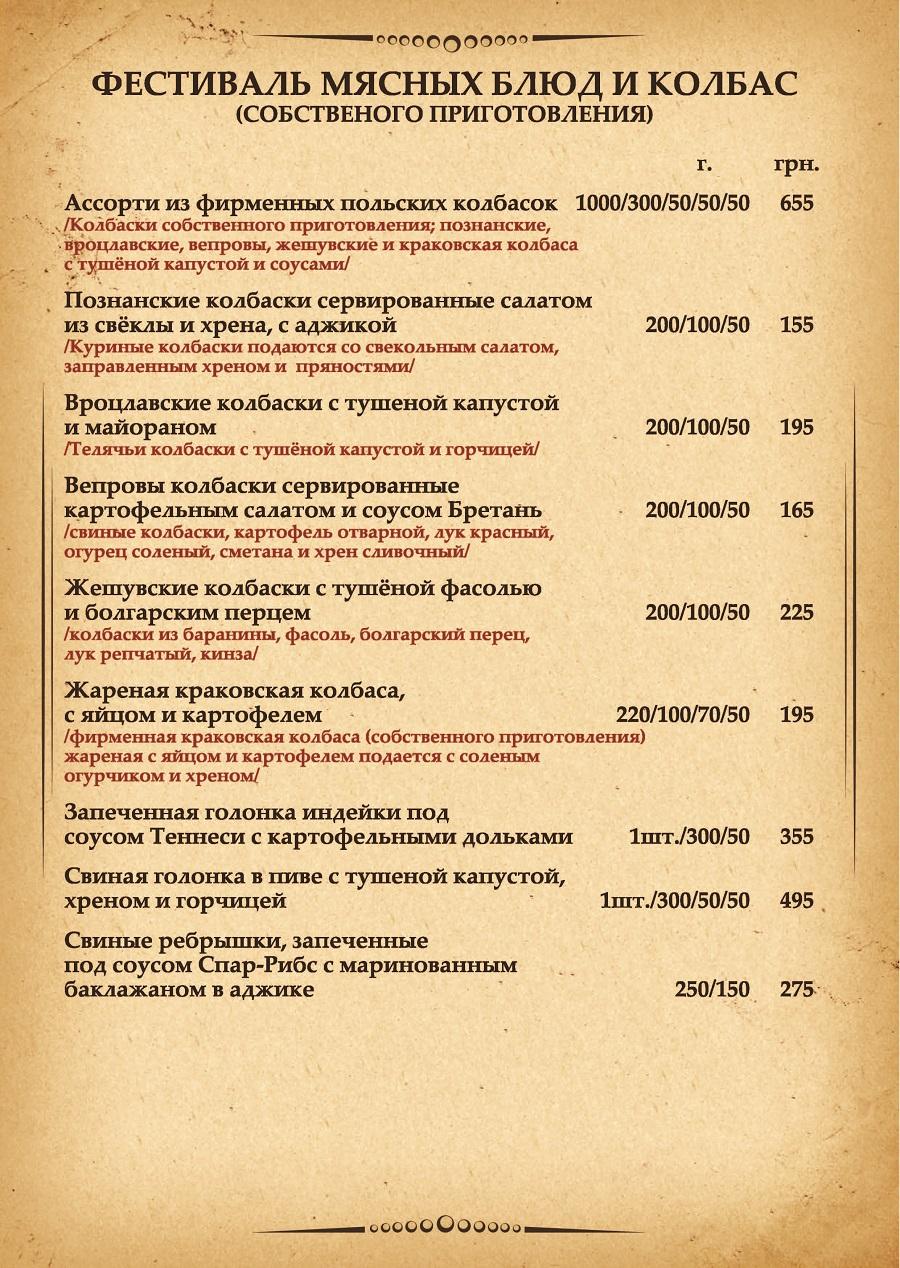 мясные блюда и колбаски ресторана Краков