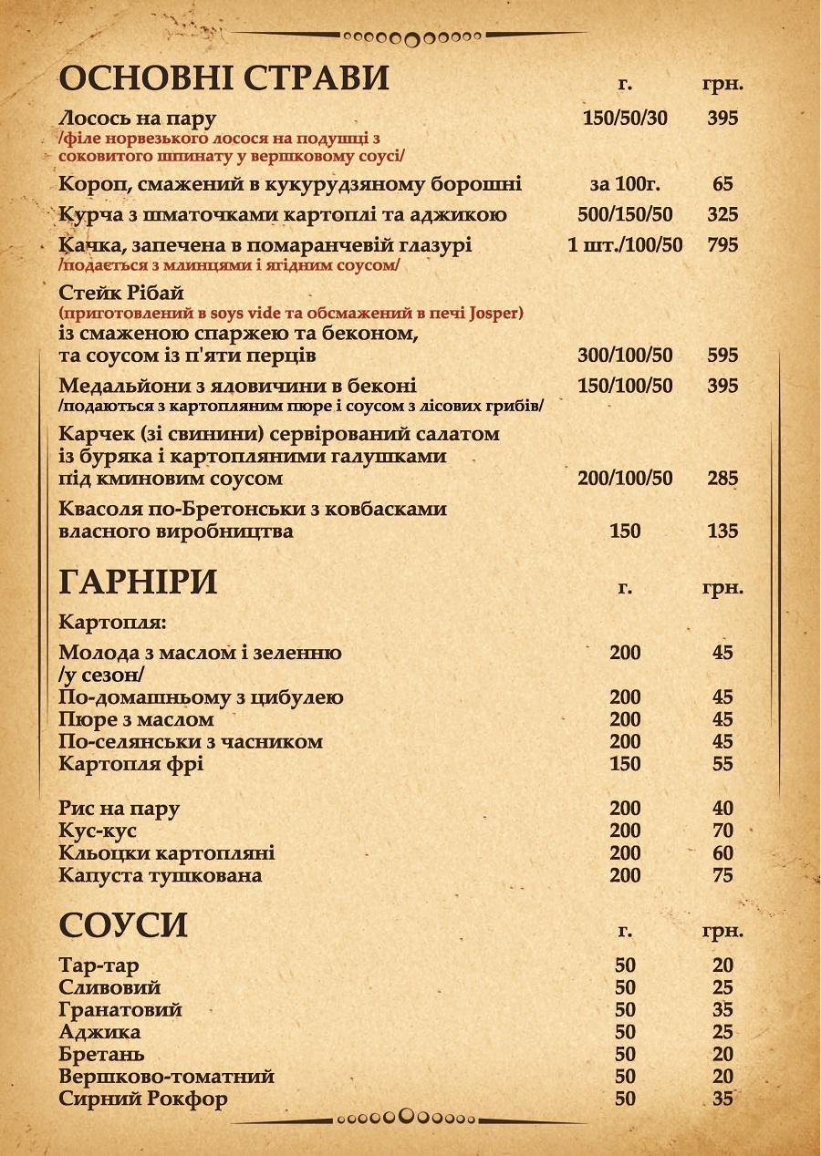Основні страви меню