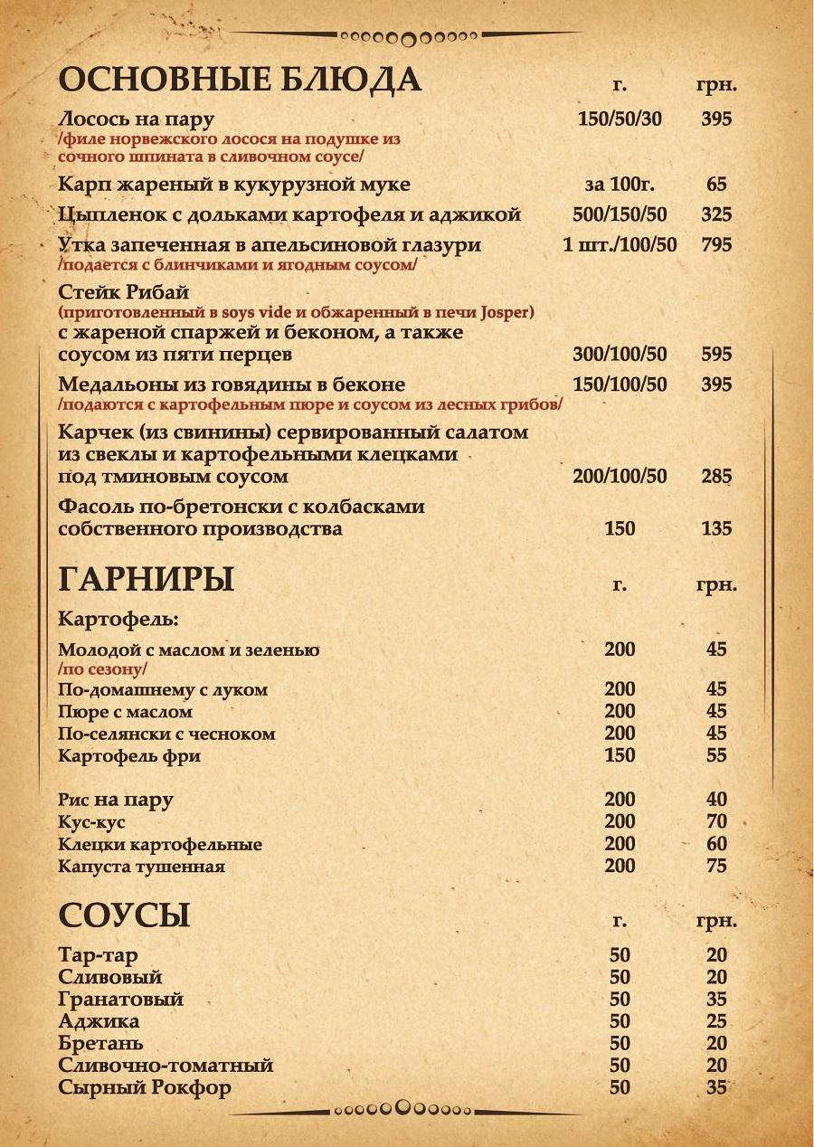 основные блюда ресторана Краков