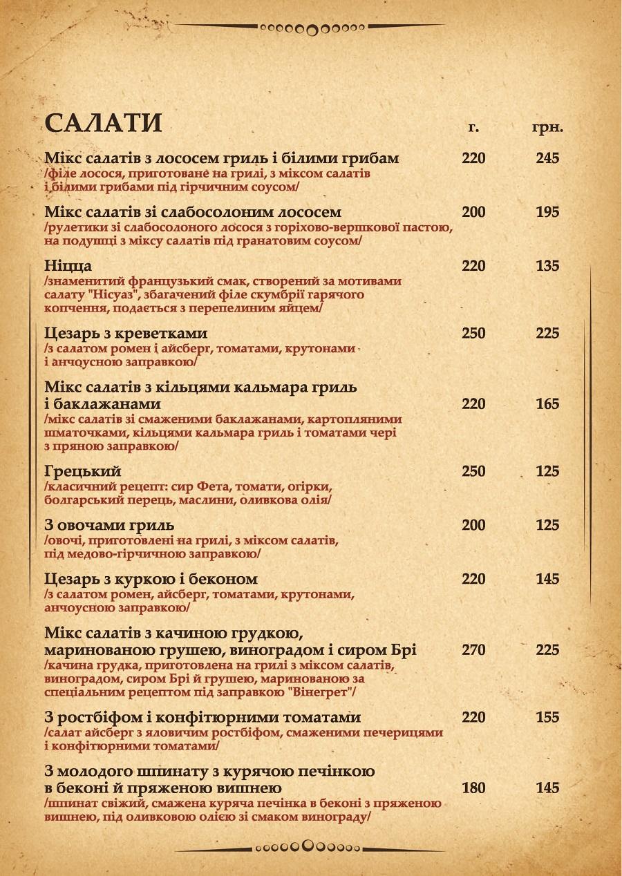 салати - кухня ресторану