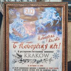 Новий рік в ресторані Краків