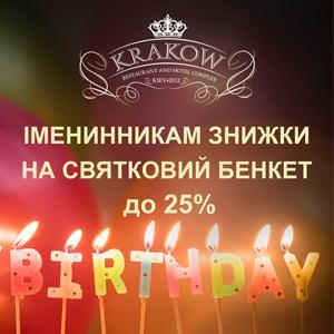 Ресторан на день народження