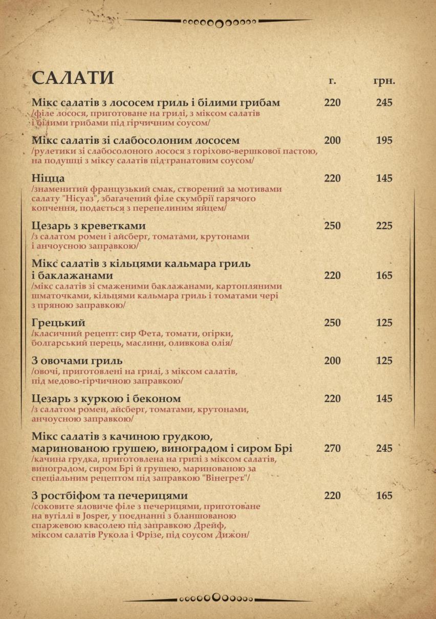 салаты в ресторане