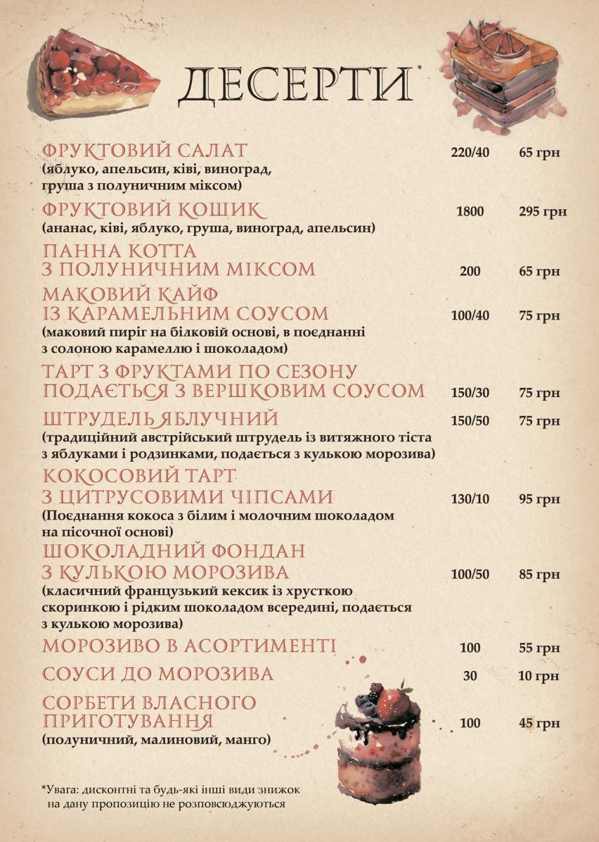 десерты в ресторане Краков