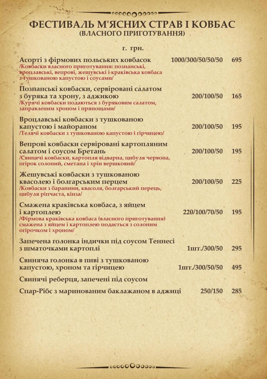 мясные блюда ресторана Краков