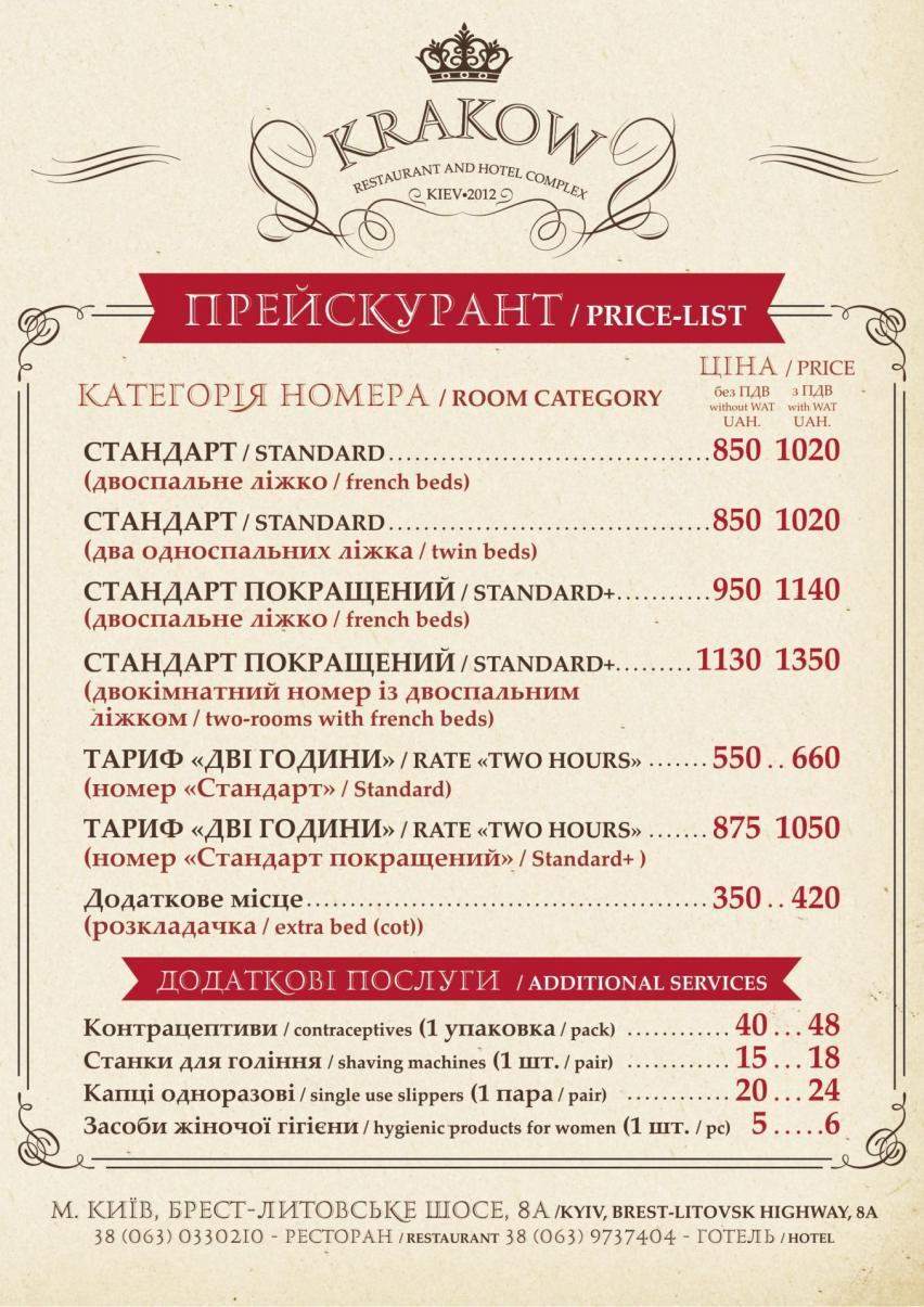 Вартість номерів готелю Краків