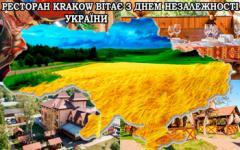 День Независимости Украины в ресторане «Краков»