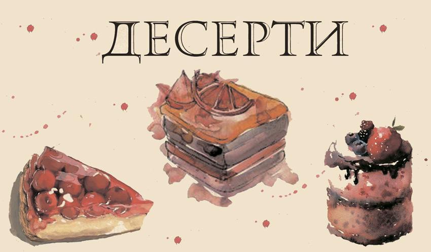 Торти і тістечка від ресторану Краків