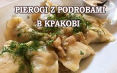 Польськие пироги з потрохами